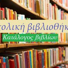 Σχολική Βιβλιοθήκη: Συνέντευξη της κας Βίκυς Μάρκου